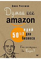 """Книга """"Думай как Amazon. 50 и 1/2 идей для бизнеса"""", Джон Россман, Твердый переплет"""