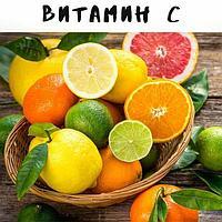 Витамин С БАД 1000me