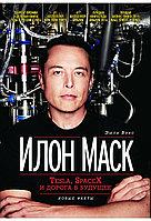 """Книга """"Илон Маск, Tesla, SpaceX и дорога в будущее"""", Эшли Вэнс, Твердый переплет"""