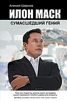 Книга «Илон Маск: сумасшедший гений», Алексей Шорохов, Твердый переплет