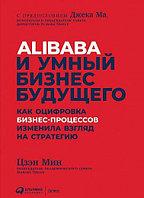Книга «Alibaba и умный бизнес будущего: Как оцифровка бизнес-процессов изменила взгляд на стратегию», Мин Цзэн