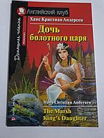 Книга на английском, Английский клуб Дочь болотного короля