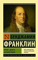 Книга «Время - деньги. Автобиография», Бенджамин Франклин, Мягкий переплет
