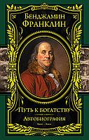 Книга «Путь к богатству. Автобиография», Бенджамин Франклин, Твердый переплет