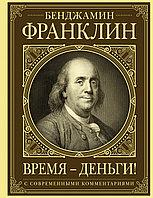 Книга «Время - деньги!», Бенджамин Франклин, Твердый переплет