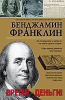 Книга «Время-деньги!», Бенджамин Франклин, Твердый переплет