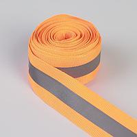 Светоотражающая лента стропа, 25 мм, 5 ± 1 м, цвет оранжевый