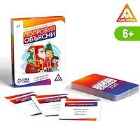 Игра на объяснение слов 'Попробуй объясни. Новогодняя для детей', 50 карт