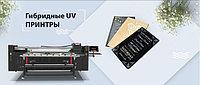 Гибридные UV принтеры
