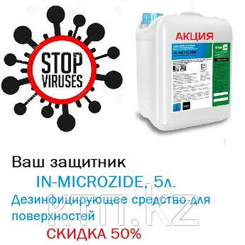 Дезинфектант для помещений, IN-MICROZIDE, 5л.