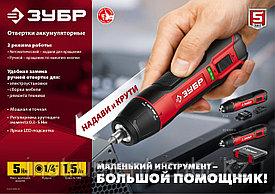 Отвертка аккумуляторная 3.6 В, в коробке, ЗУБР ЗО-4