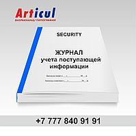 Журнал учета поступающей информации