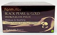 Гидрогелевые патчи FarmStay Black Pearl & Gold 60 шт