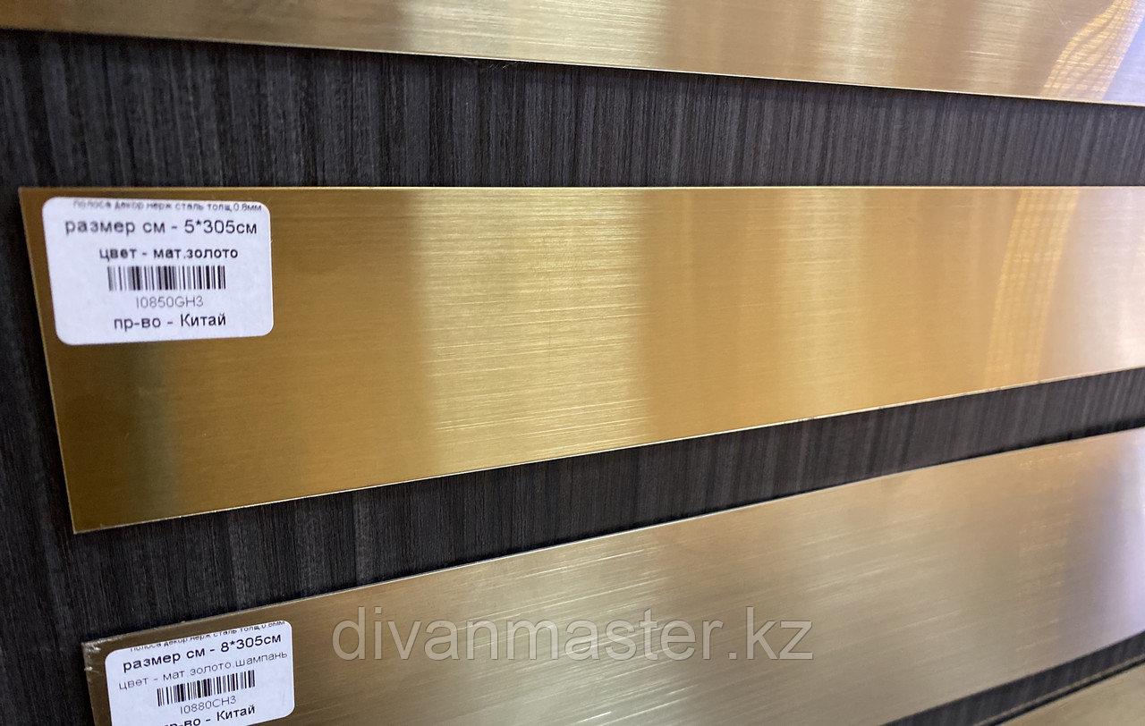 3 см, матовое золото - Полосы для декорирования мебели, 305 см