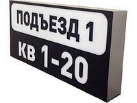 Светодиодный номер подъезда Lessan Россия
