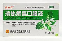 Цинжэ Цзеду Коуфу Чин Же Ду Qing Re Jie Du Kou Fu Ye Притивожаровое выводящее токсины 100 мл