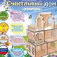 Конструктор Счастливый Дом Кантри