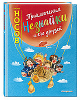 Книга «Приключения Незнайки и его друзей», Николай Носов, Твердый переплет