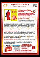 """Плакат """"Как потушить пожар"""""""