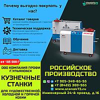 Кузнечный станок ПРОФИ-4М для «художественной ковки» и гибки металлопроката