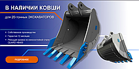 Ковш стандартный с бокорезами для экскаваторов от 18 до 55 тонн