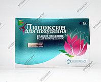 Липоксин, Капсулы для Похудения , 36 шт