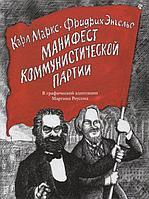 Маркс К., Энгельс Ф.: Манифест Коммунистической партии. В графической адаптации Мартина Роусона