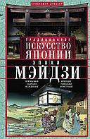 Дрессер К.: Традиционное искусство Японии эпохи Мэйдзи. Оригинальное подробное исследование. Коллекция