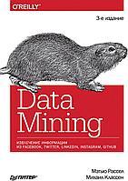 Рассел М., Классен М.: Data mining. Извлечение информации из Facebook, Twitter, LinkedIn, Instagram, GitHub