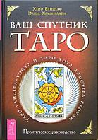 Банцхаф Х.: Ваш спутник - Таро. Таро Райдера-Уэйта и Таро Тота Алистера Кроули. Практическое руководство