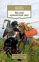 Пропп В.: Русский героический эпос