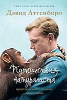 Аттенборо Д.: Путешествия натуралиста: Приключения с дикими животными