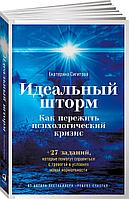 Сигитова Е.: Идеальный шторм: Как пережить психологический кризис