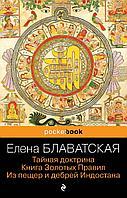 Блаватская Е. П.: Тайная доктрина. Книга Золотых Правил. Из пещер и дебрей Индостана