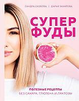 Скобова С., Захарова Д.: Суперфуды. Полезные рецепты без сахара, глютена и лактозы
