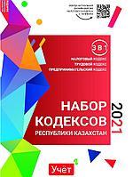 Набор Кодексов РК 2021: Налоговый, Трудовой, Предпринимательский