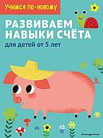 Развиваем навыки счета: для детей от 5 лет