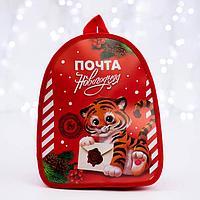 Рюкзак детский 'Новогодняя почта', тигрёнок