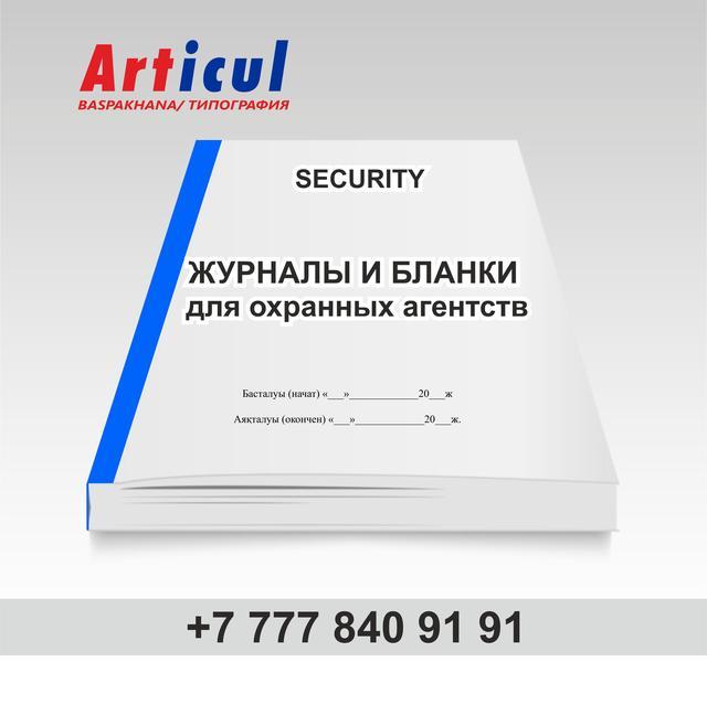 Журналы и бланки для охранных агентств
