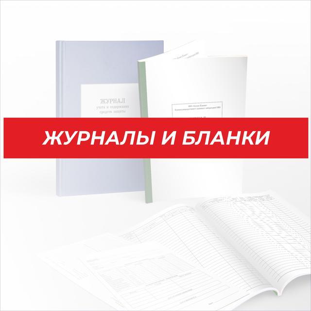 Журналы и бланки