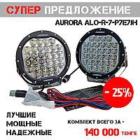 LED Aurora круглые фары ALO-R-7-P7E7JH (комплект)