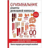 Оригинальные рецепты домашней колбасы