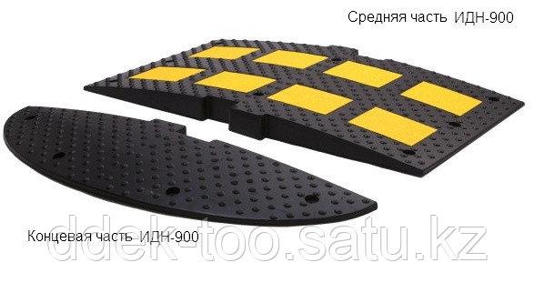 ИДН 900