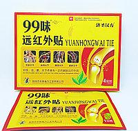 Ортопедический пластырь Yuan Hong Wai Tie