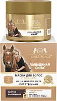 Лошадиная сила/HORSE FORCE/ Маска Тающая питательная для волос с вытяжкой из перца и гиалуроновой кислотой