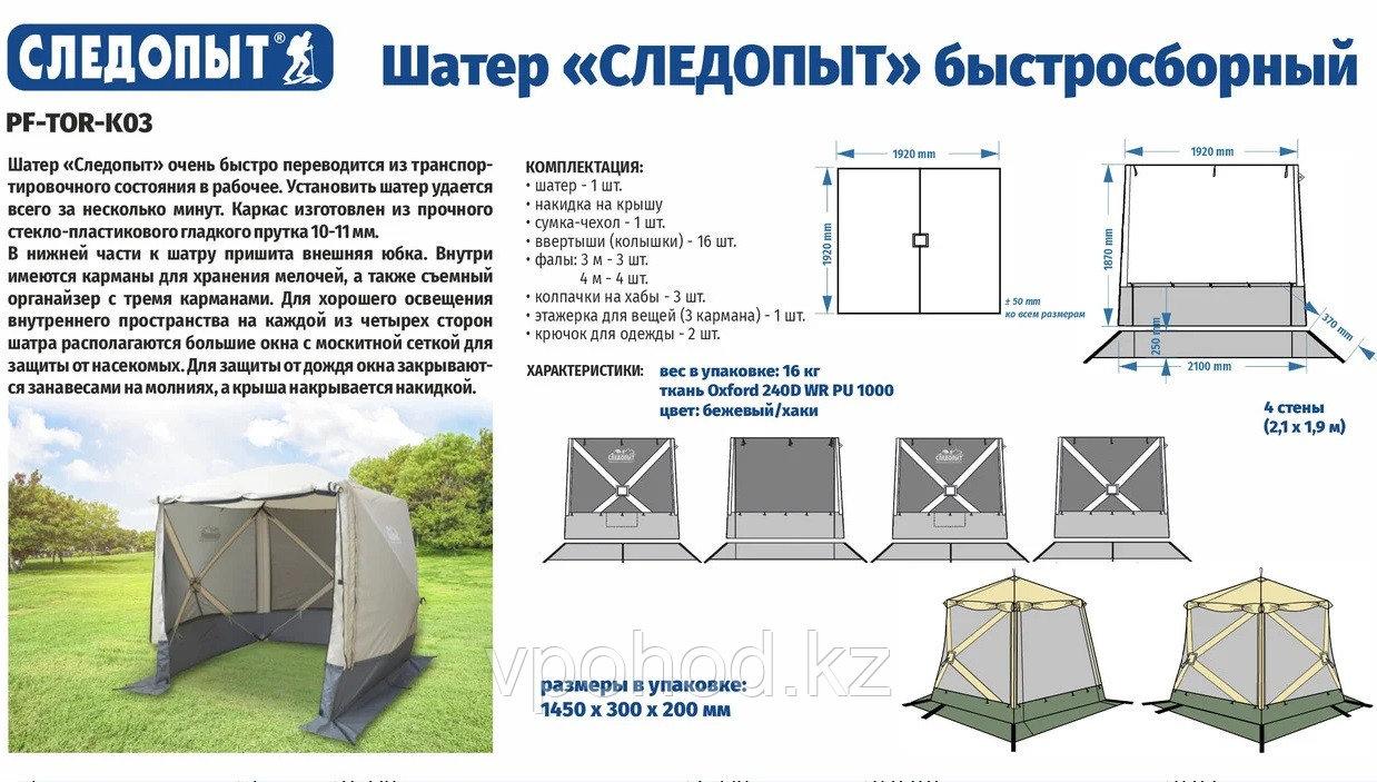 Шатер автомат Следопыт PF-TOR-K03