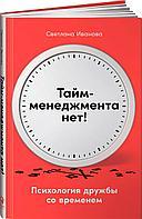 Иванова С.: Тайм-менеджмента нет: Психология дружбы со временем