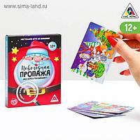 Настольная игра «Новогодняя пропажа. Дед Мороз рекомендует!», 30 карт