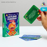 Новогодняя игра с фантами «Загадки-обманки», 20 карт