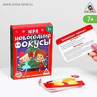 Игра «Новогодние фокусы», 30 карт